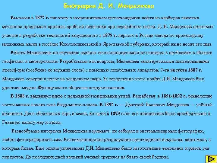 Биография Д. И. Менделеева Высказал в 1877 г. гипотезу о неорганическом происхождении нефти из