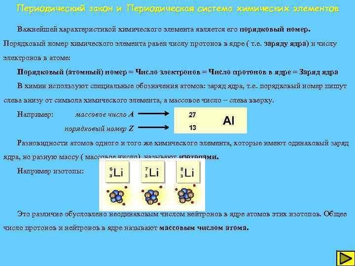 Периодический закон и Периодическая система химических элементов Важнейшей характеристикой химического элемента является его порядковый