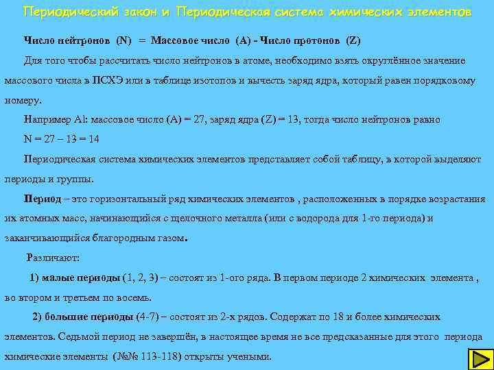 Периодический закон и Периодическая система химических элементов Число нейтронов (N) = Массовое число (A)