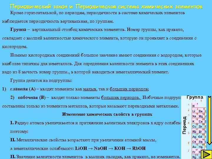 Периодический закон и Периодическая система химических элементов Кроме горизонтальной, по периодам, периодичности в системе
