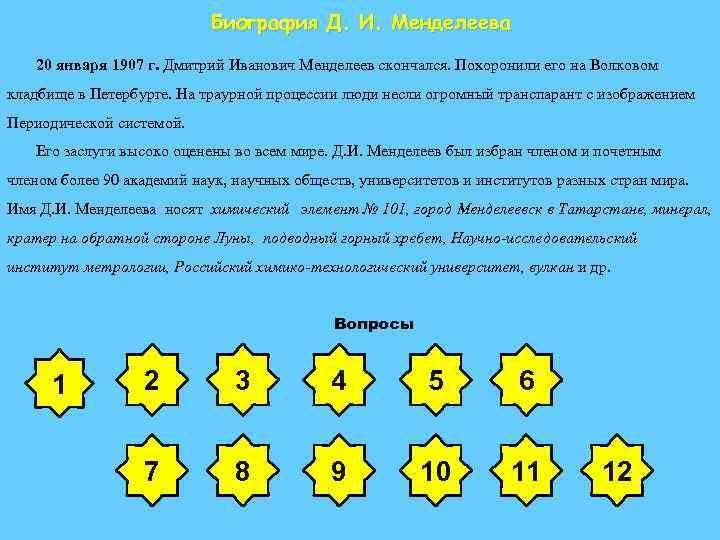 Биография Д. И. Менделеева 20 января 1907 г. Дмитрий Иванович Менделеев скончался. Похоронили его