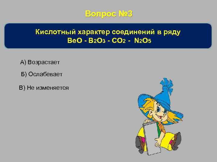Вопрос № 3 Кислотный характер соединений в ряду Be. O - B 2 O