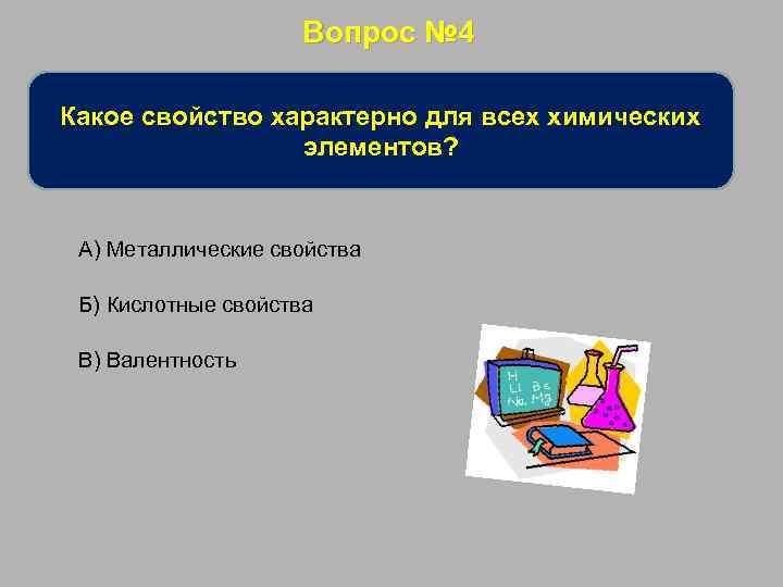 Вопрос № 4 Какое свойство характерно для всех химических элементов? А) Металлические свойства Б)
