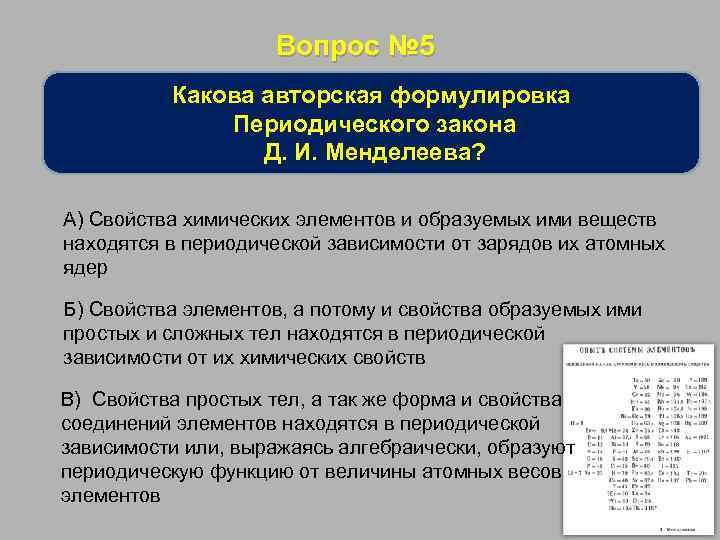 Вопрос № 5 Какова авторская формулировка Периодического закона Д. И. Менделеева? А) Свойства химических