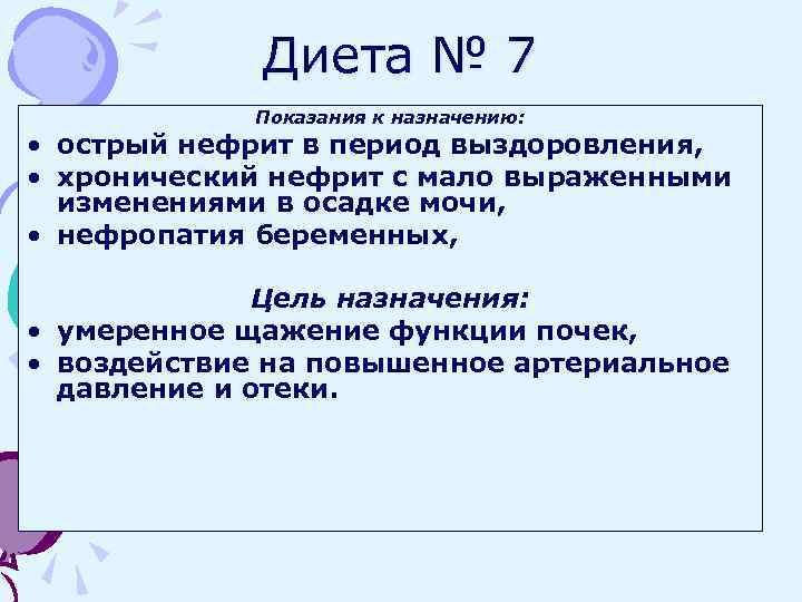 Диета 7а Это. Диета 7 стол: что можно, чего нельзя (таблица), меню на неделю