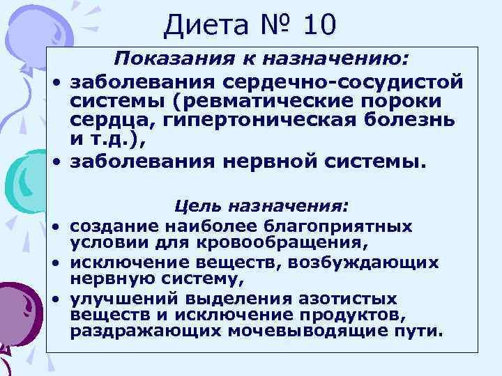 Цель диеты номер 10