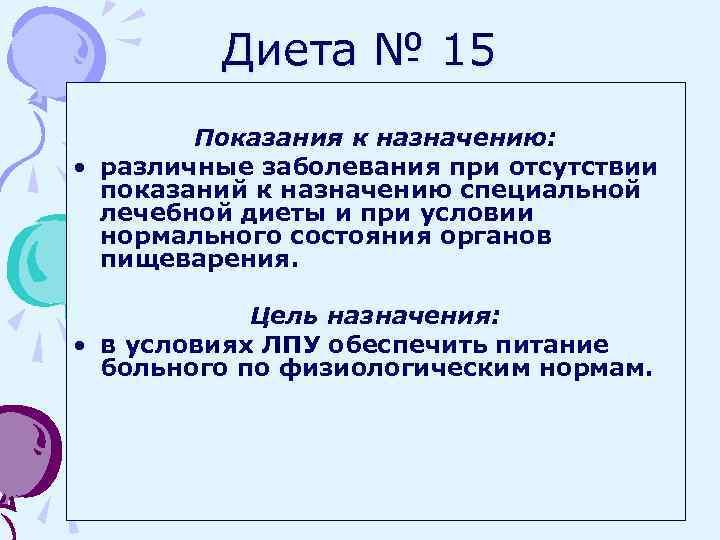 [BBBKEYWORD]. Диета №15 (стол №15): питание для перехода из лечебной диеты на обычный рацион