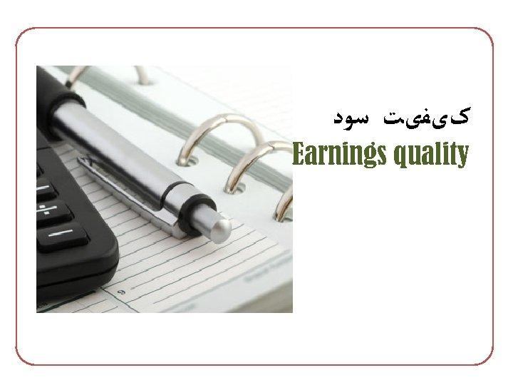 کیﻔیﺖ ﺳﻮﺩ Earnings quality