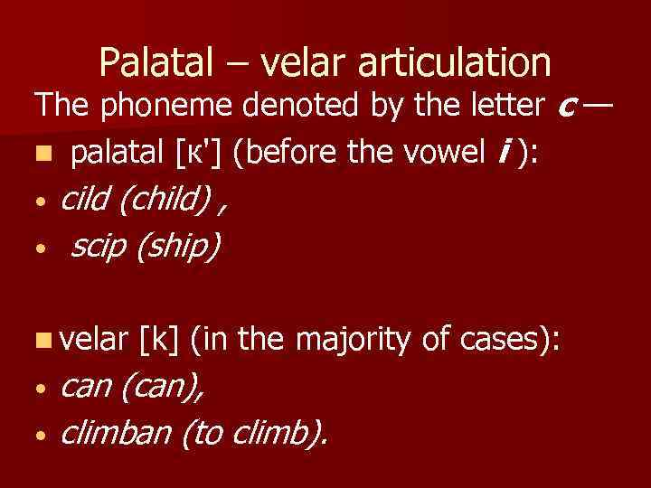 Palatal – velar articulation The phoneme denoted by the letter с — n palatal