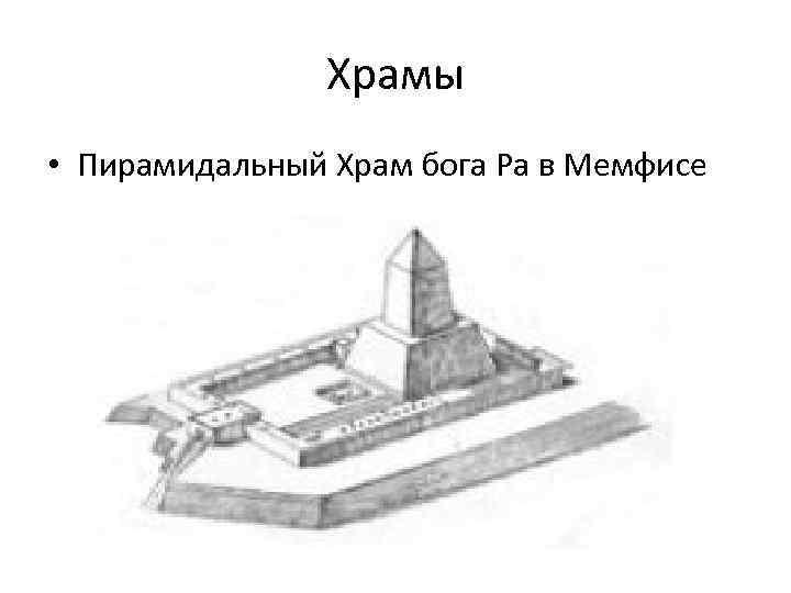 Храмы • Пирамидальный Храм бога Ра в Мемфисе