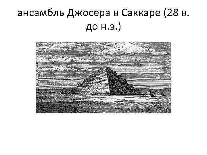 ансамбль Джосера в Саккаре (28 в. до н. э. )
