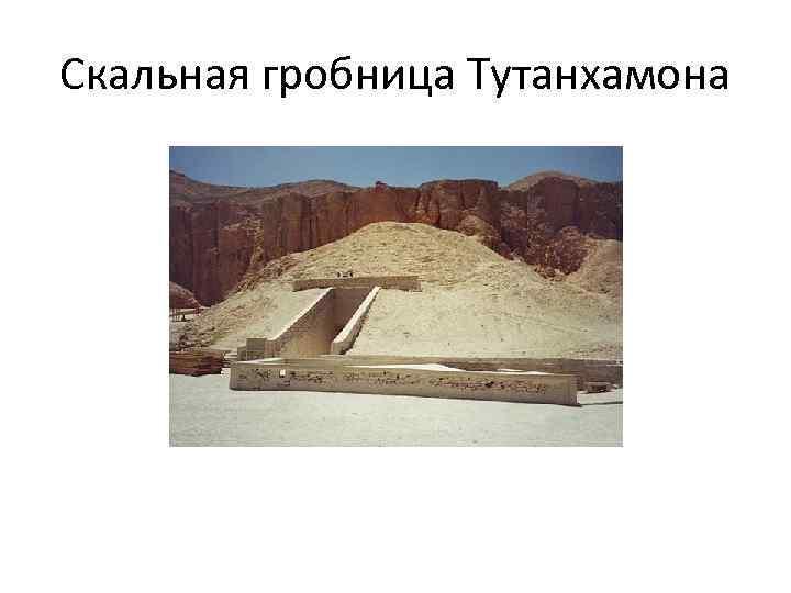Скальная гробница Тутанхамона
