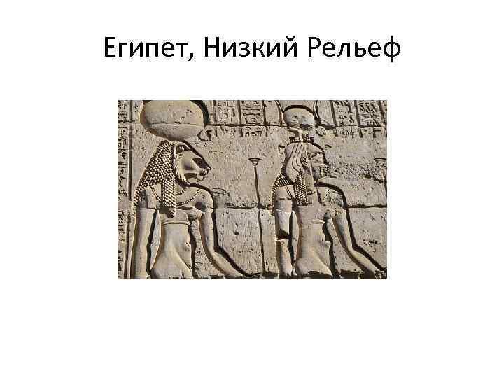 Египет, Низкий Рельеф