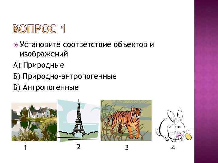 Установите соответствие объектов и изображений А) Природные Б) Природно-антропогенные В) Антропогенные 1 2