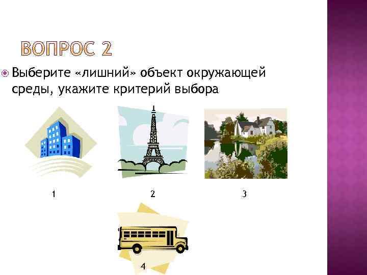 Выберите «лишний» объект окружающей среды, укажите критерий выбора 1 2 4 3
