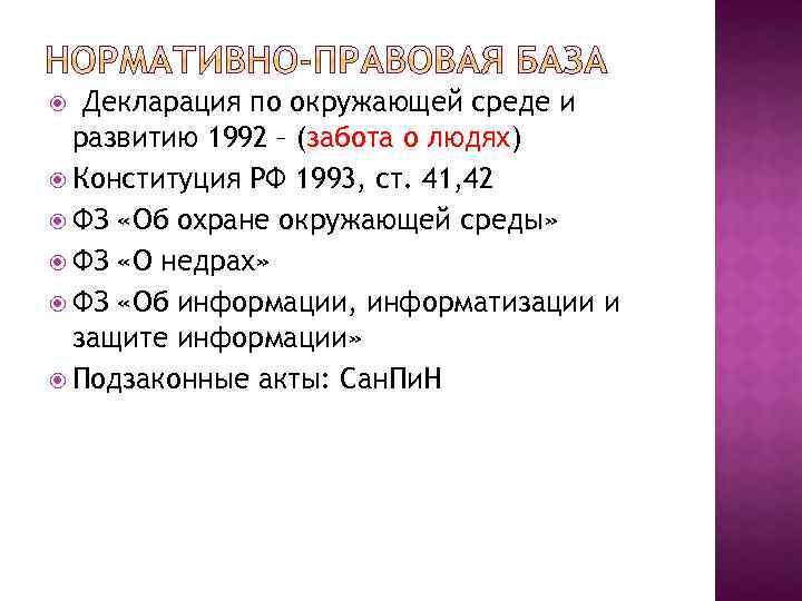 Декларация по окружающей среде и развитию 1992 – (забота о людях) Конституция РФ 1993,