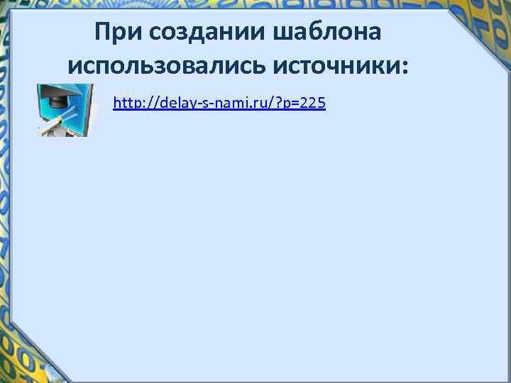 При создании шаблона использовались источники: http: //delay-s-nami. ru/? p=225