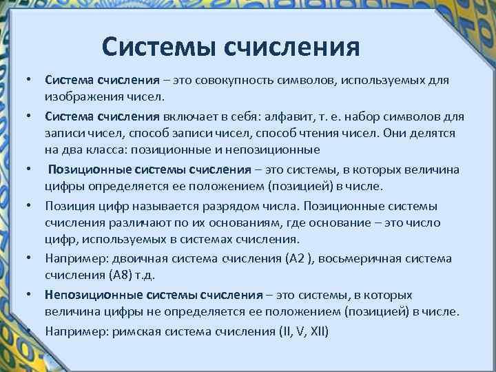 Системы счисления • Система счисления – это совокупность символов, используемых для изображения чисел. •