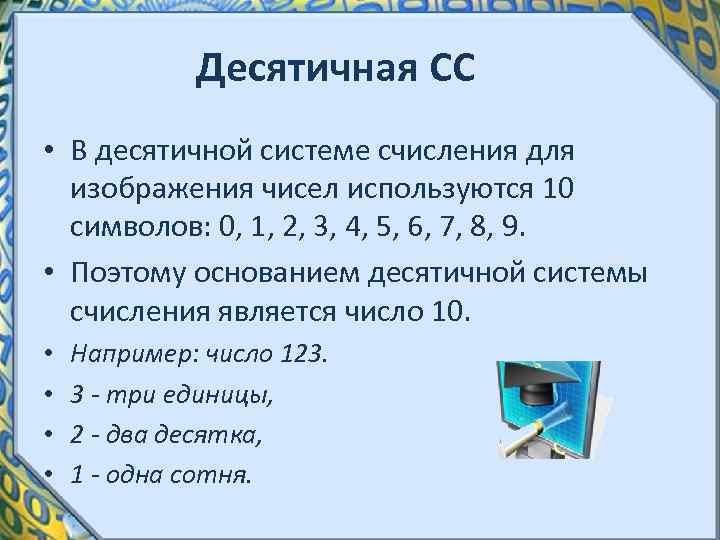 Десятичная СС • В десятичной системе счисления для изображения чисел используются 10 символов: 0,