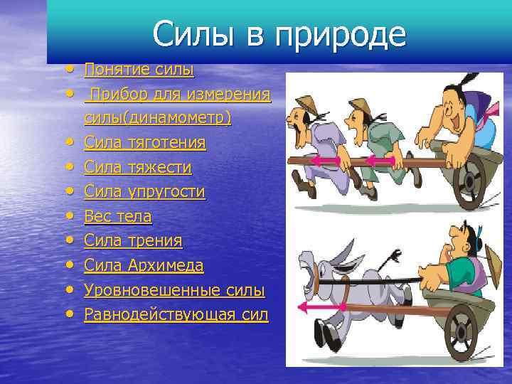 Силы в природе • Понятие силы • Прибор для измерения • • силы(динамометр) Сила