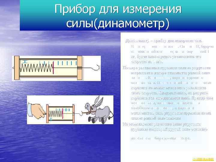 Прибор для измерения силы(динамометр) Динамометр – прибор для измерения сил. Единица силы – 1