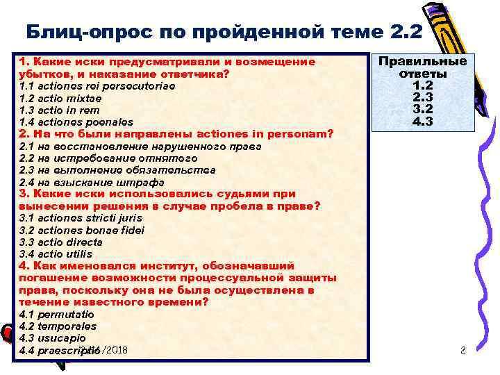 Блиц-опрос по пройденной теме 2. 2 1. Какие иски предусматривали и возмещение убытков, и