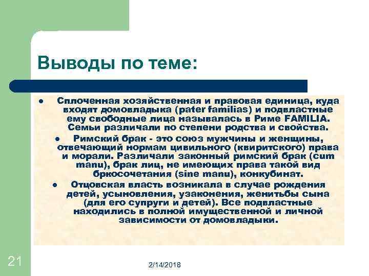 Выводы по теме: l 21 Сплоченная хозяйственная и правовая единица, куда входят домовладыка (pater
