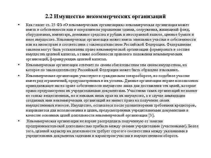 2. 2 Имущество некоммерческих организаций • • Как гласит ст. 25 ФЗ «О некоммерческих