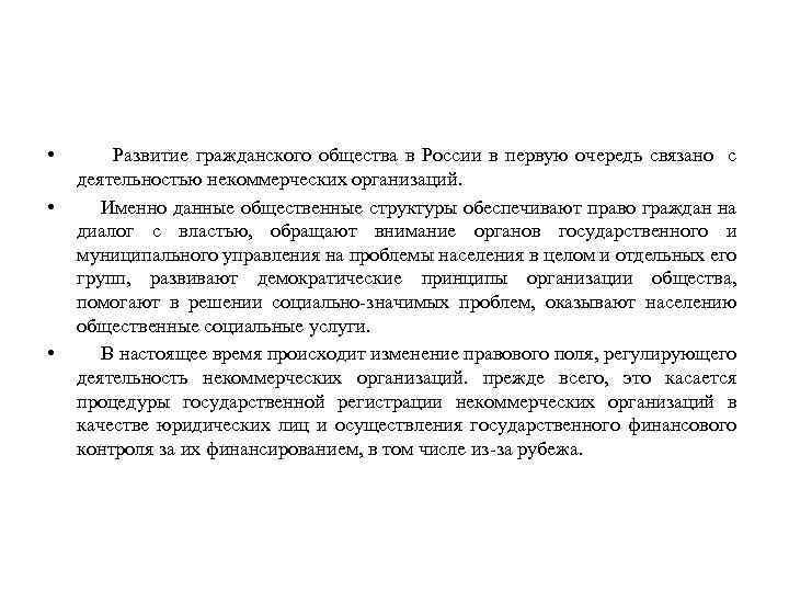 • • • Развитие гражданского общества в России в первую очередь связано с