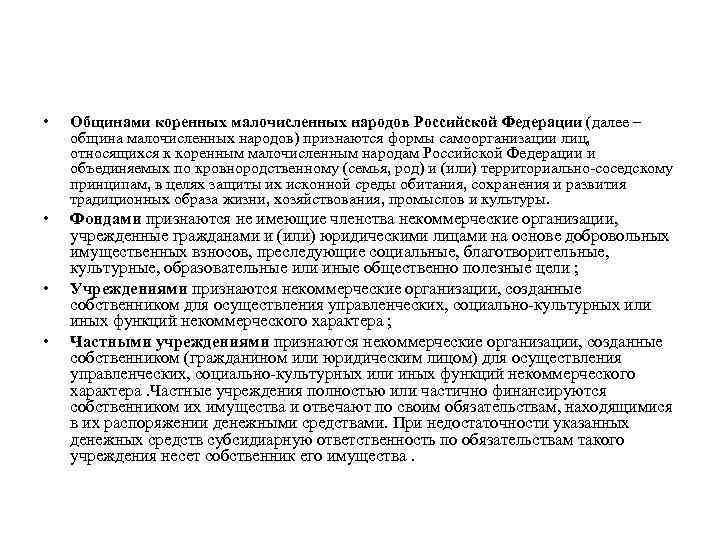 • Общинами коренных малочисленных народов Российской Федерации (далее – община малочисленных народов) признаются