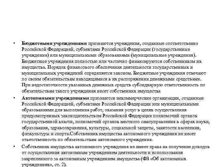• • • Бюджетными учреждениями признаются учреждения, созданные соответственно Российской Федерацией, субъектами Российской