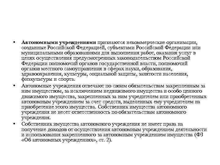 • • • Автономными учреждениями признаются некоммерческие организации, созданные Российской Федерацией, субъектами Российской