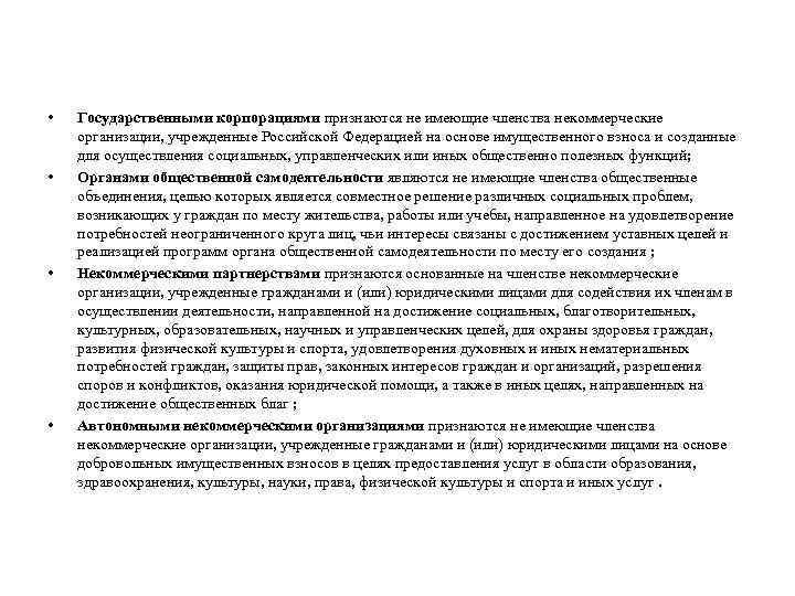 • • Государственными корпорациями признаются не имеющие членства некоммерческие организации, учрежденные Российской Федерацией