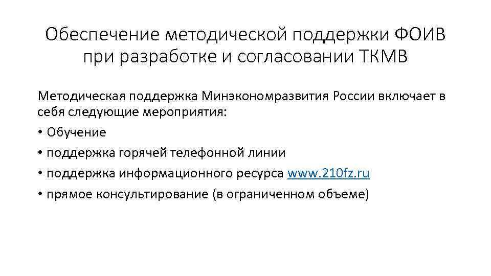Обеспечение методической поддержки ФОИВ при разработке и согласовании ТКМВ Методическая поддержка Минэкономразвития России включает