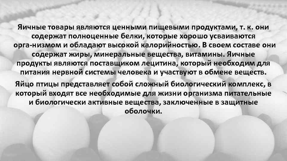 Яичные товары являются ценными пищевыми продуктами, т. к. они содержат полноценные белки, которые хорошо