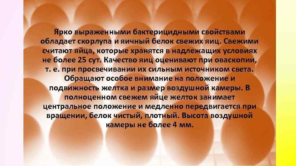 Ярко выраженными бактерицидными свойствами обладает скорлупа и яичный белок свежих яиц. Свежими считают яйца,