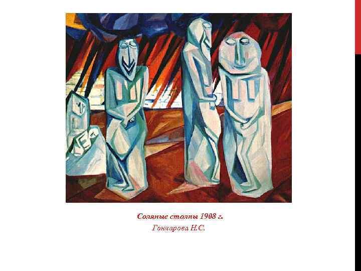 Соляные столпы 1908 г. Гончарова Н. С.