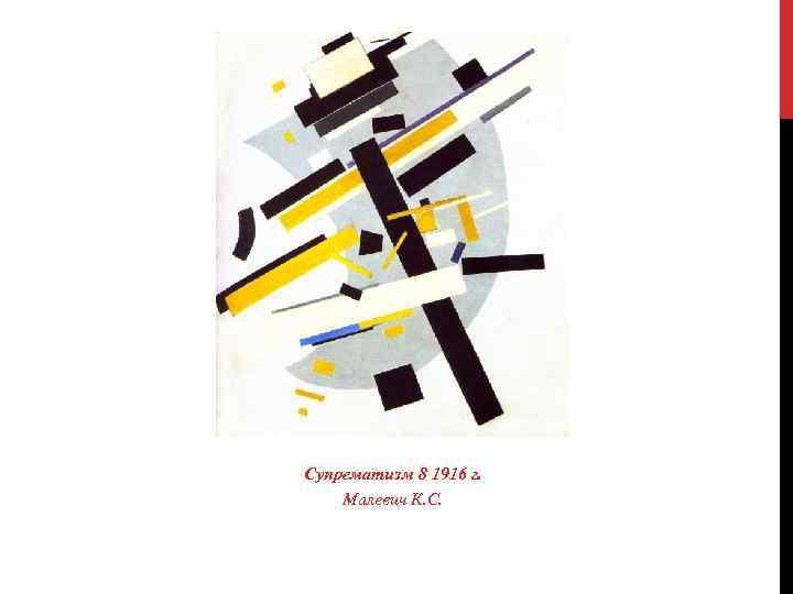 Супрематизм 8 1916 г. Малевич К. С.