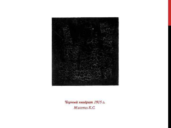 Черный квадрат 1915 г. Малевич К. С.