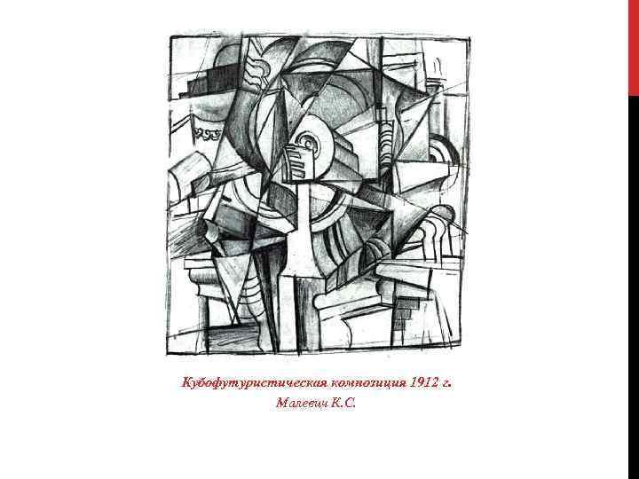 Кубофутуристическая композиция 1912 г. Малевич К. С.