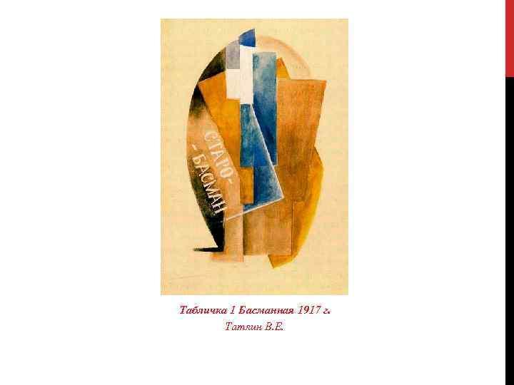 Табличка 1 Басманная 1917 г. Татлин В. Е.