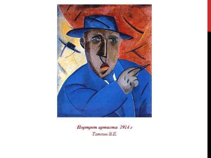 Портрет артиста 1914 г Татлин В. Е.