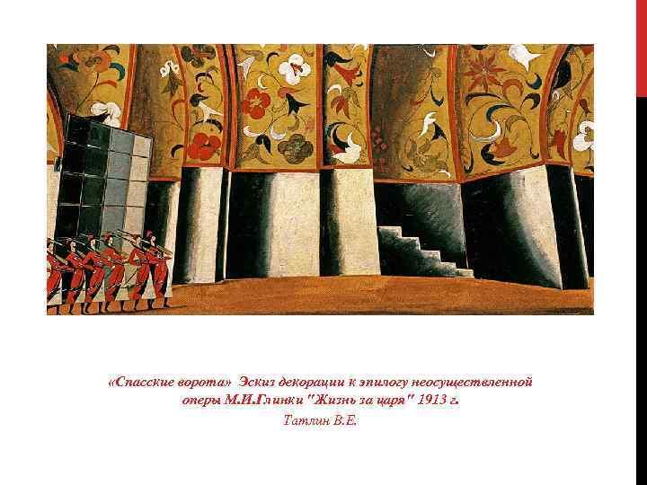 «Спасские ворота» Эскиз декорации к эпилогу неосуществленной оперы М. И. Глинки