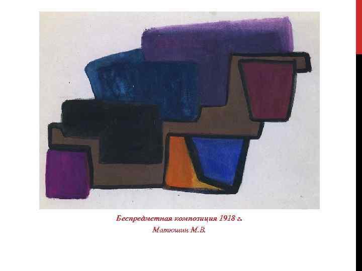 Беспредметная композиция 1918 г. Матюшин М. В.