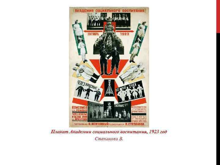 Плакат Академии социального воспитания, 1923 год Степанова В.