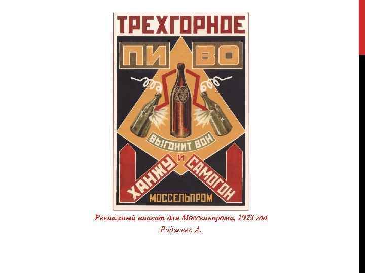 Рекламный плакат для Моссельпрома, 1923 год Родченко А.