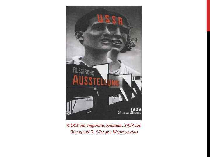 СССР на стройке, плакат, 1929 год Лисицкий Э. (Лазарь Мордухович)