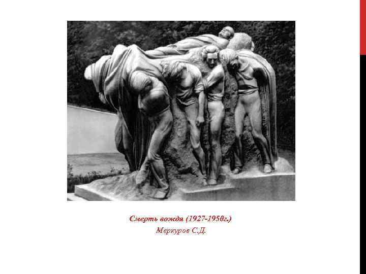 Смерть вождя (1927 -1950 г. ) Меркуров С. Д.