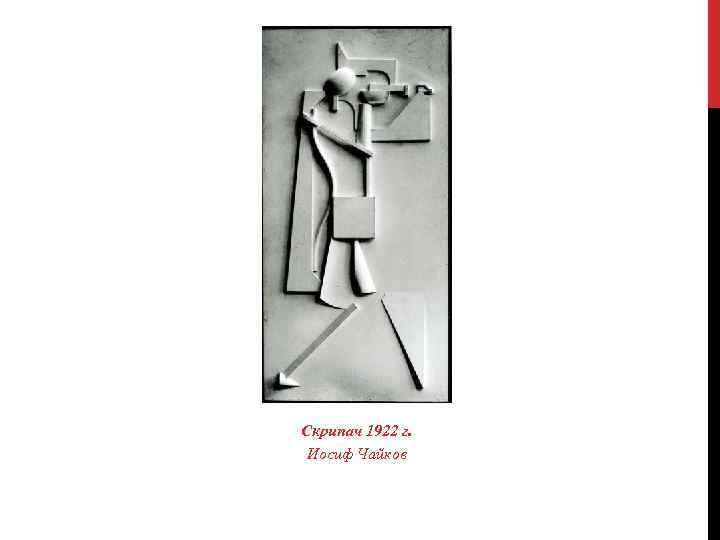 Скрипач 1922 г. Иосиф Чайков