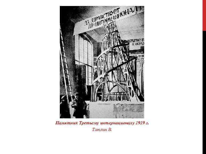 Памятник Третьему интернационалу 1919 г. Татлин В.